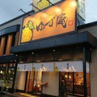 太宰府市「ゆず庵」一番安いコースでも寿司としゃぶしゃぶ、デザートまで食べ放題♪